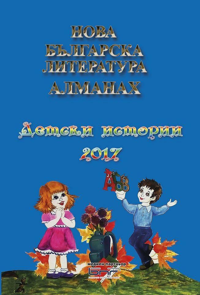 Детски истории 2017