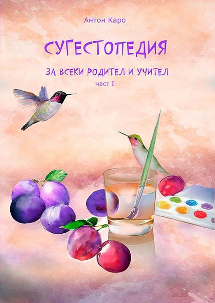 Сугестопедия за всеки родител и учител - част I