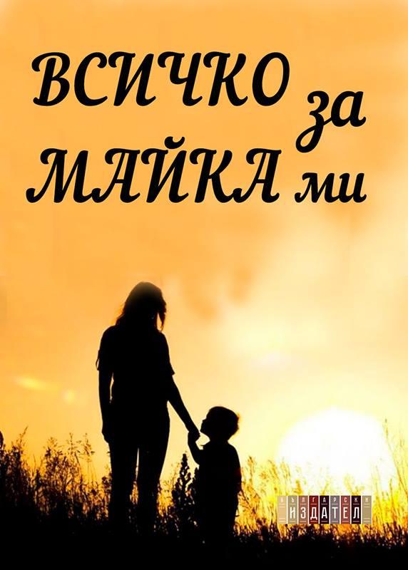 Всичко за майка ми