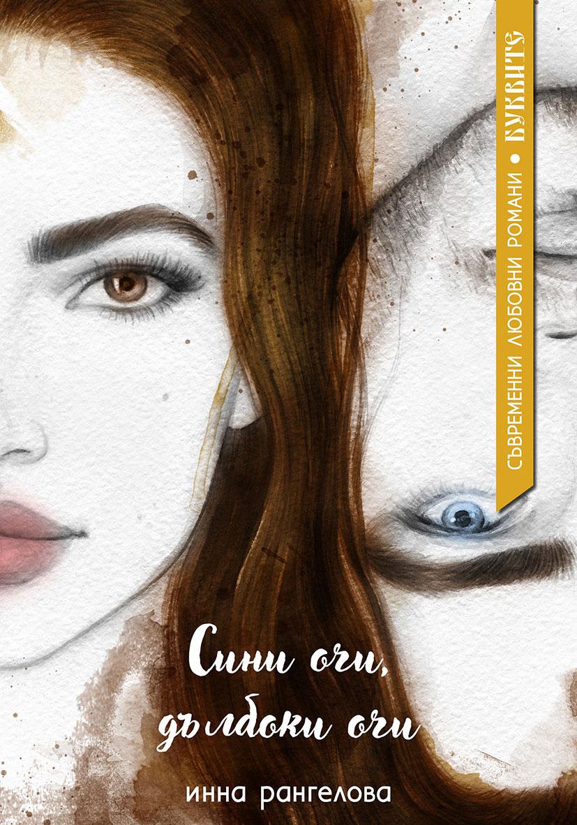 Сини очи, дълбоки очи