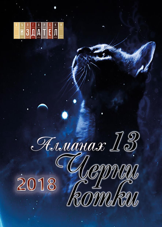 13 черни котки - 2018