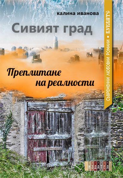 Сивият град: Преплитане на реалности