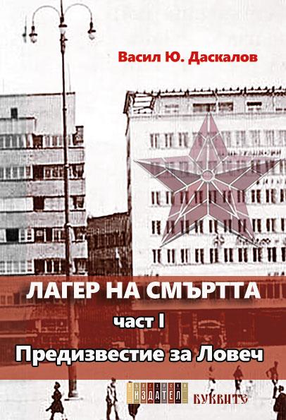 Лагер на смъртта: Предизвестие за Ловеч
