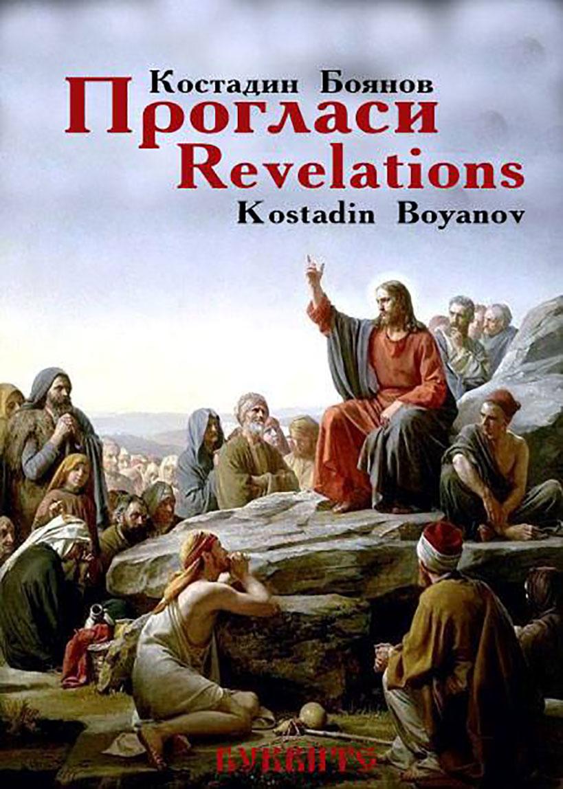 Прогласи/Revelations