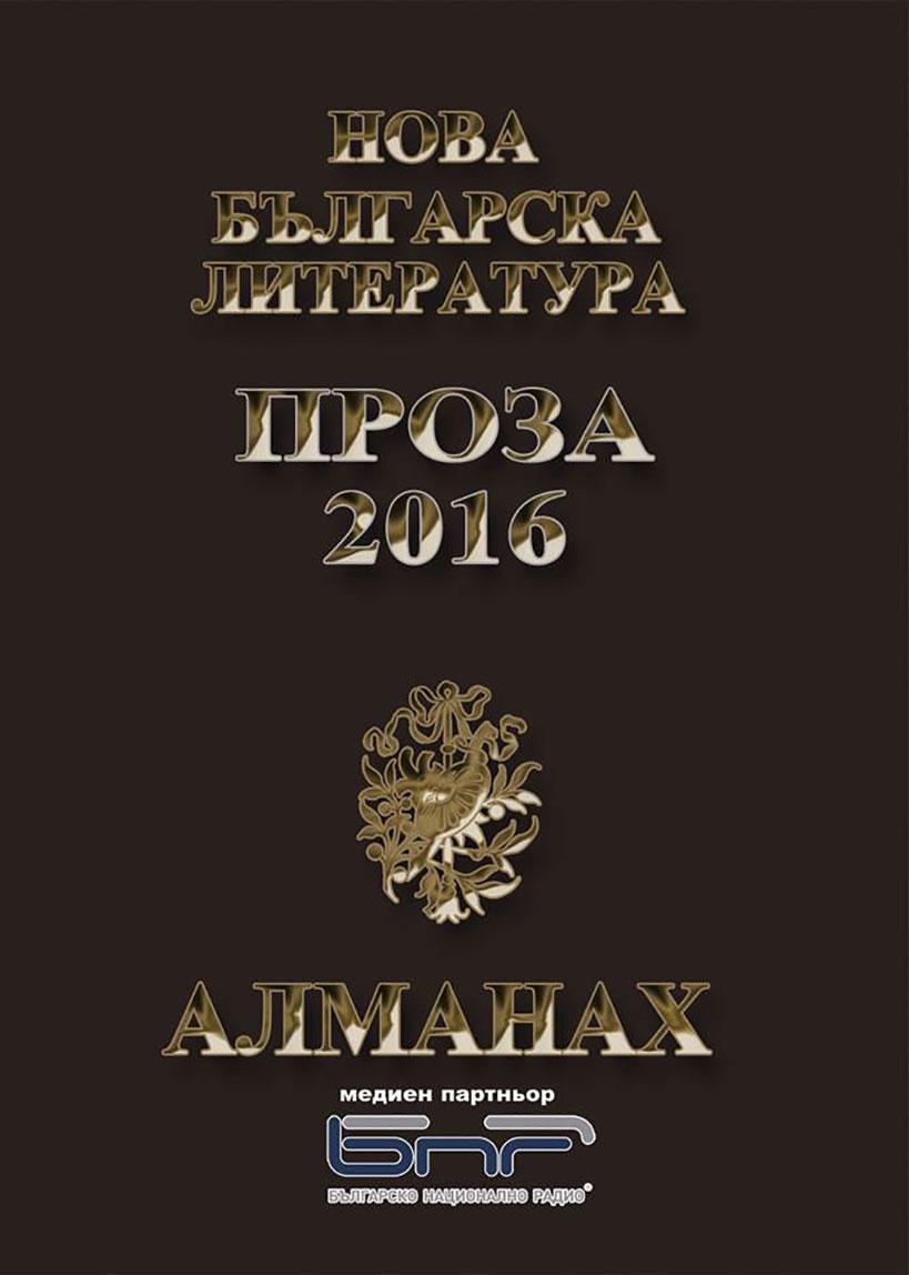 Проза 2016