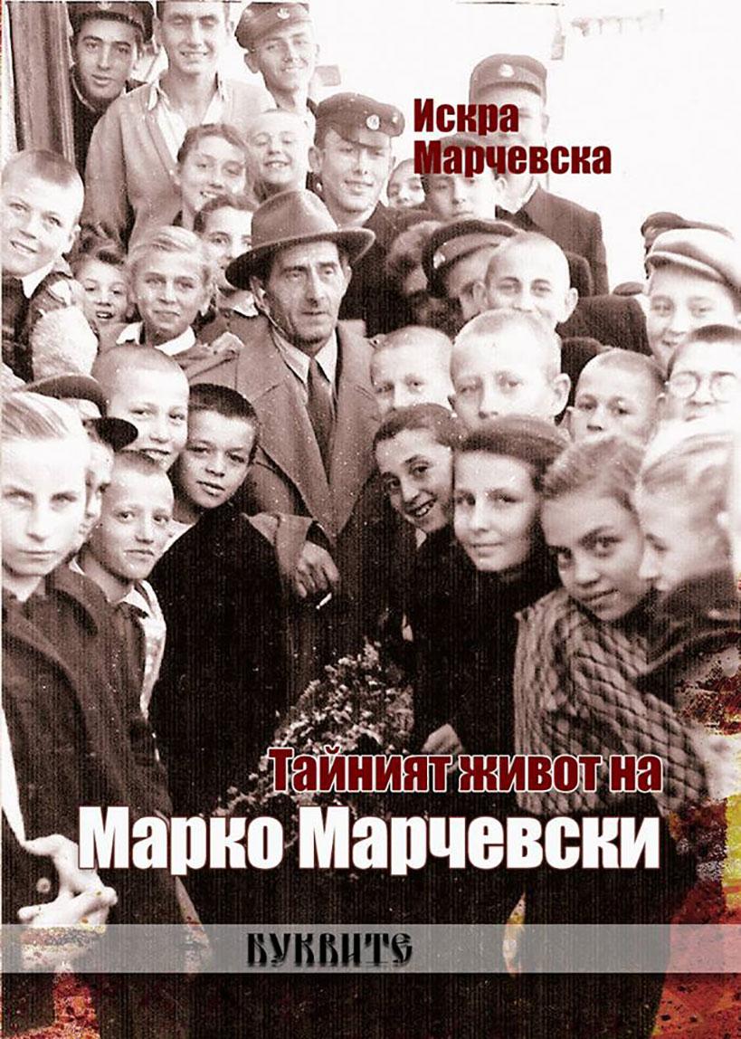 Тайният живот на Марко Марчевски