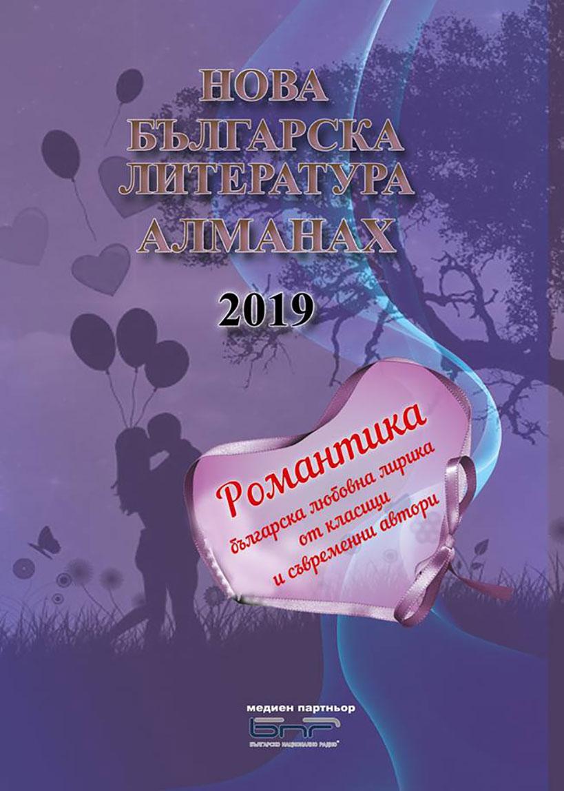 Романтика 2019