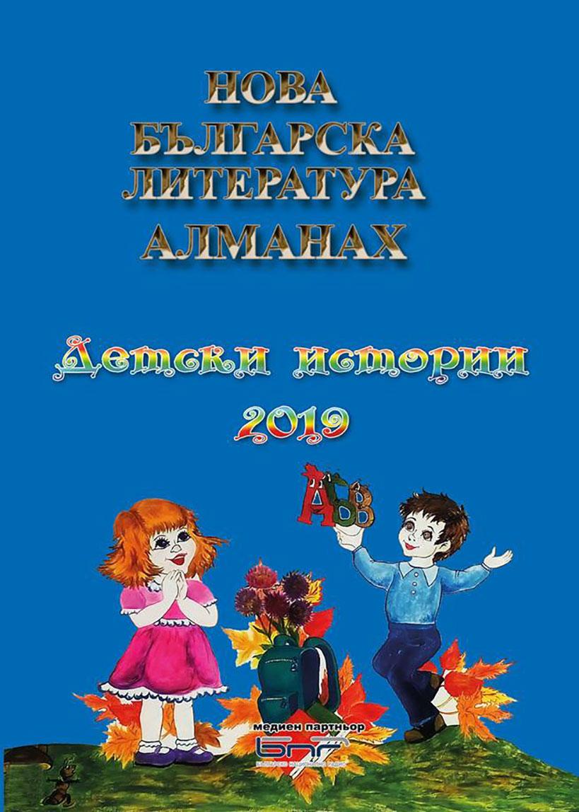 "Алманах ""Нова българска литература"" Детски истории 2019"