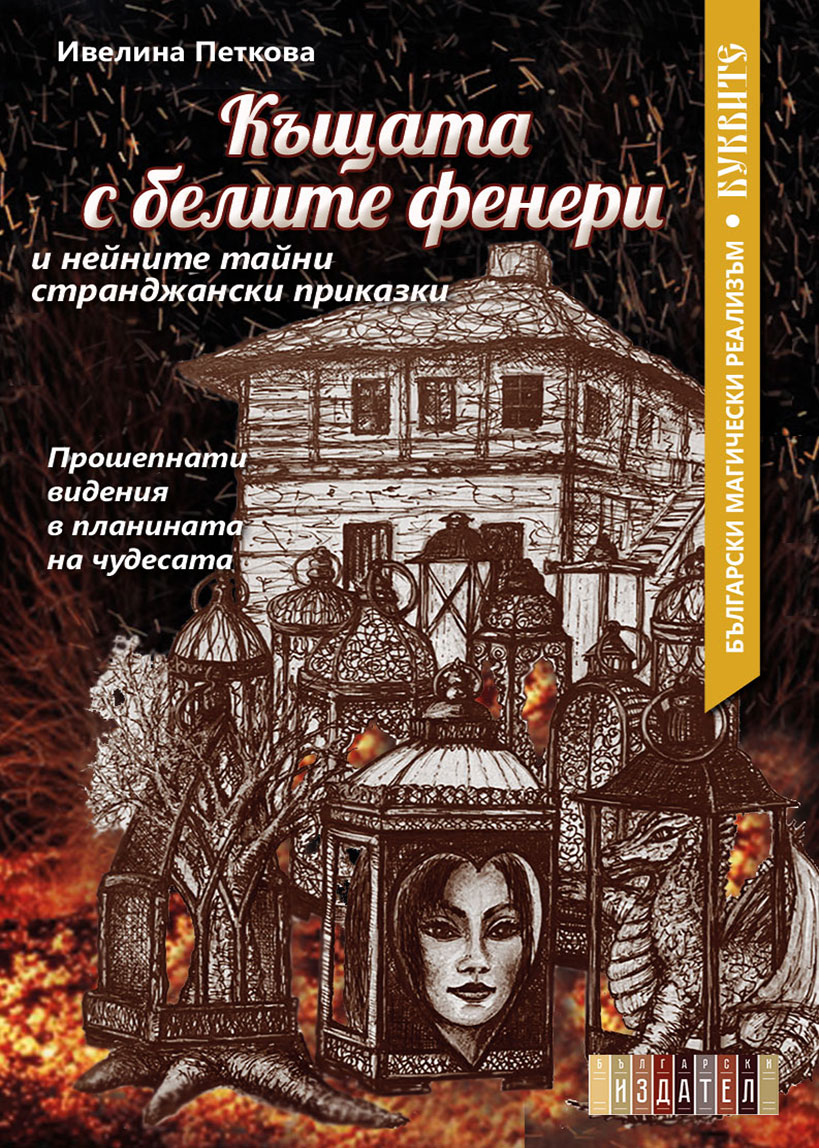 Къщата с белите фенери и нейните тайни странджански приказки