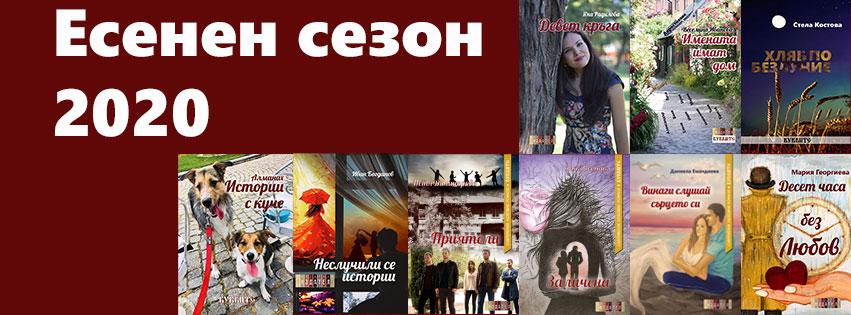 Препоръчнаи български книги