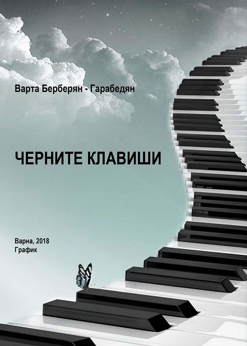 Черните клавиши