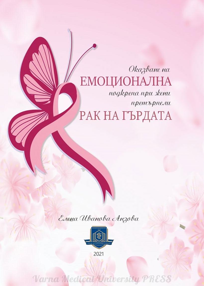 Оказване на емоционална подкрепа при жени, претърпели рак на гърдата