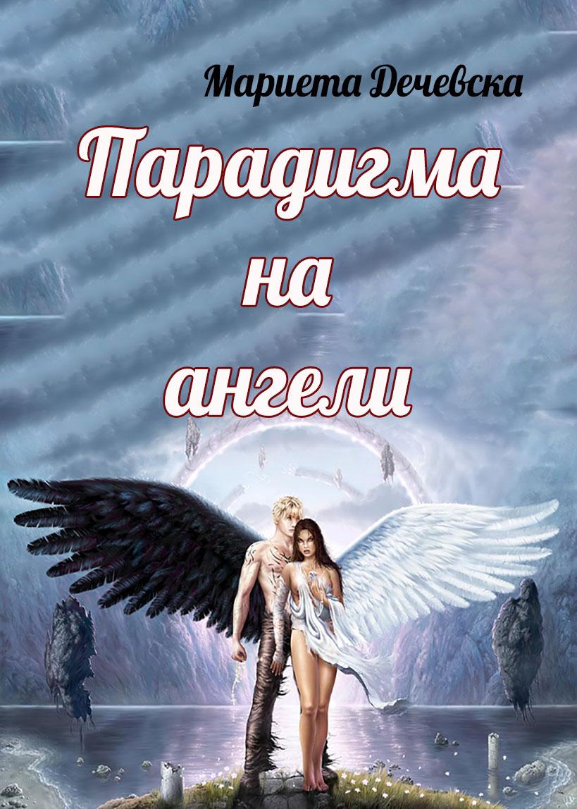 Пaрадигма на ангели