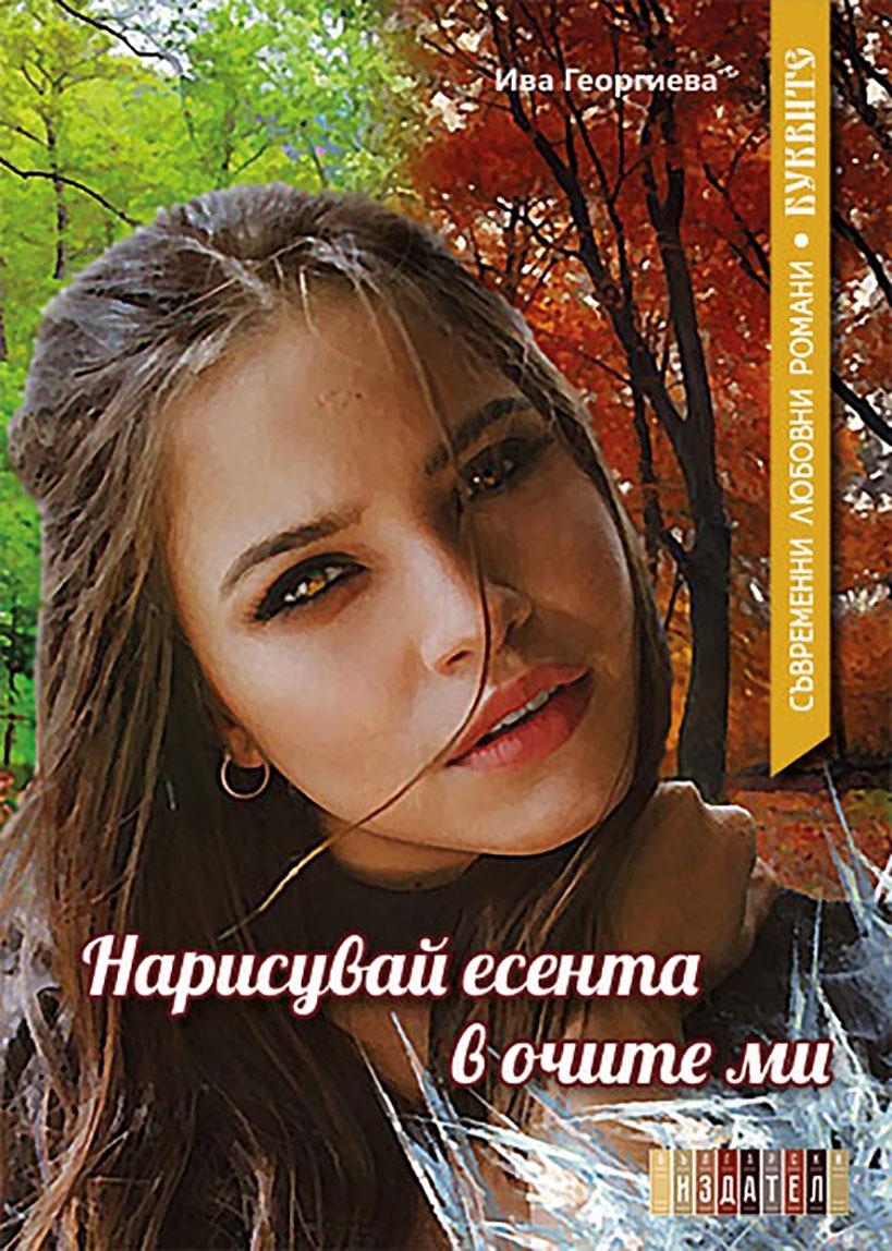 Нарисувай есента в очите ми