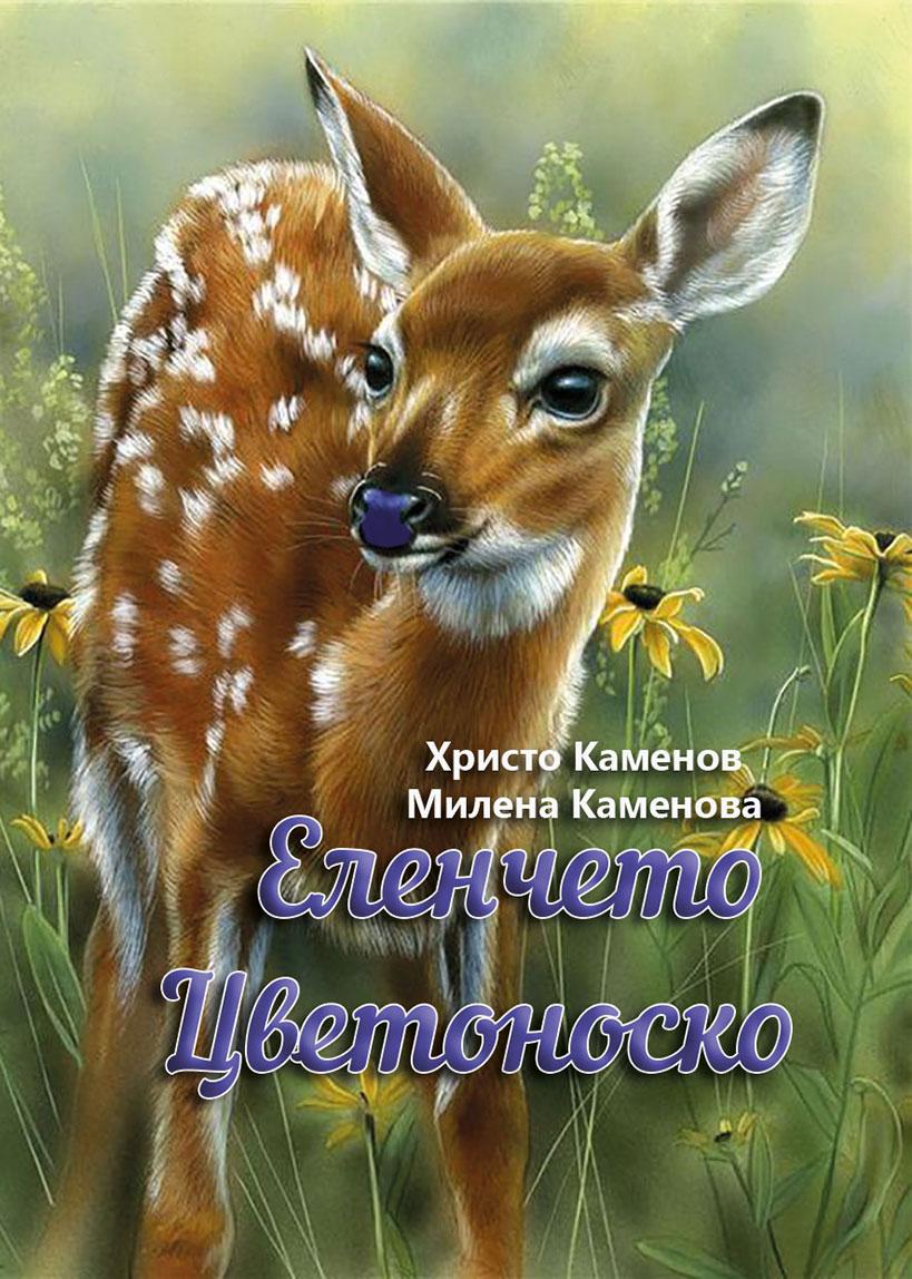 Еленчето Цветоноско