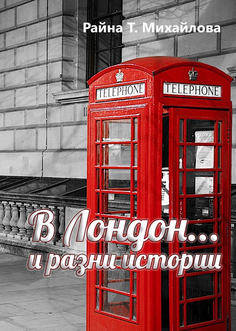 В Лондон... и други истории