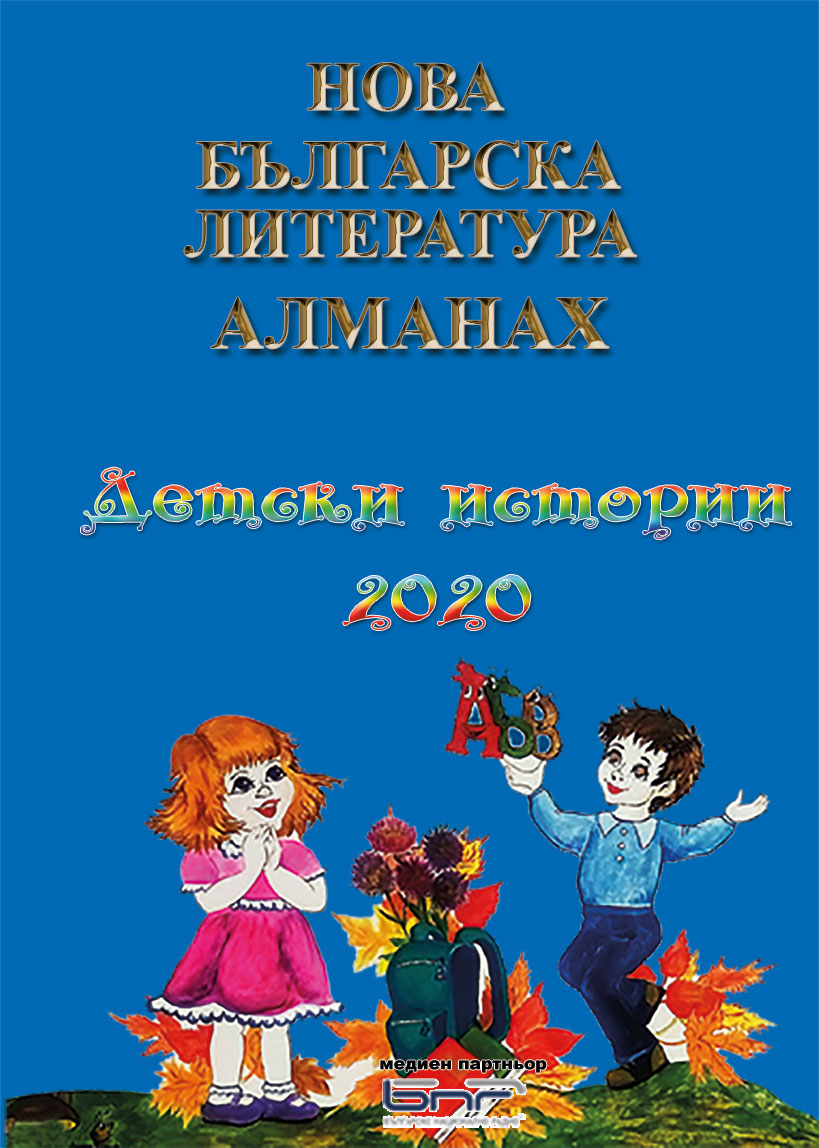 Детски истории 2020