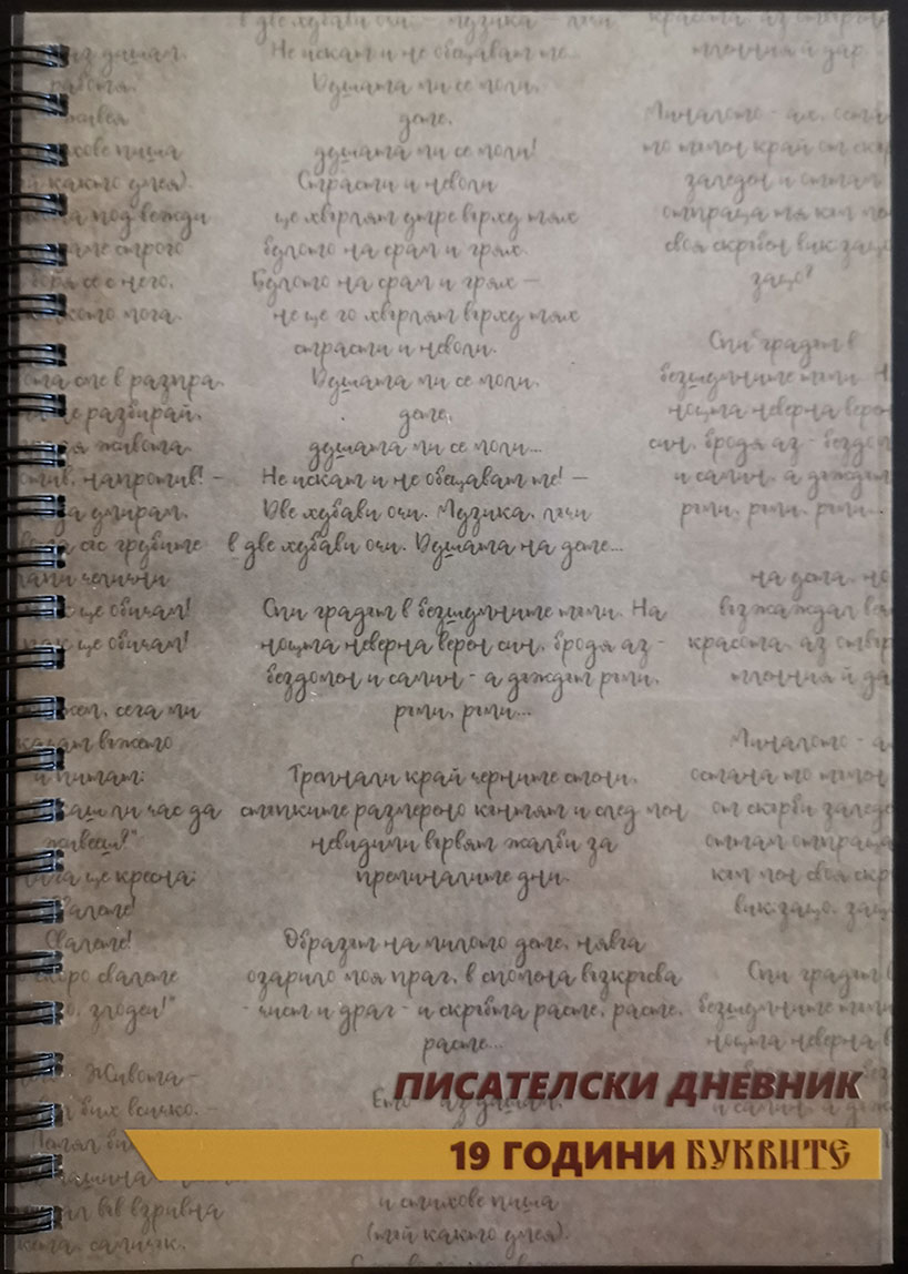 Писателски дневник