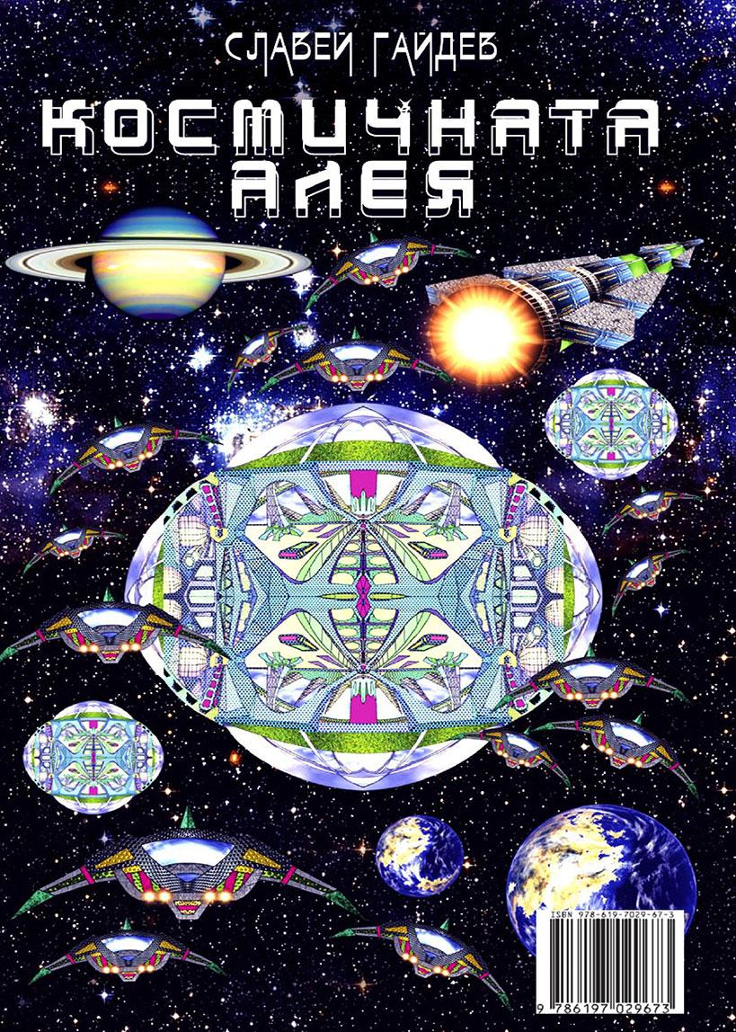 Космичната алея