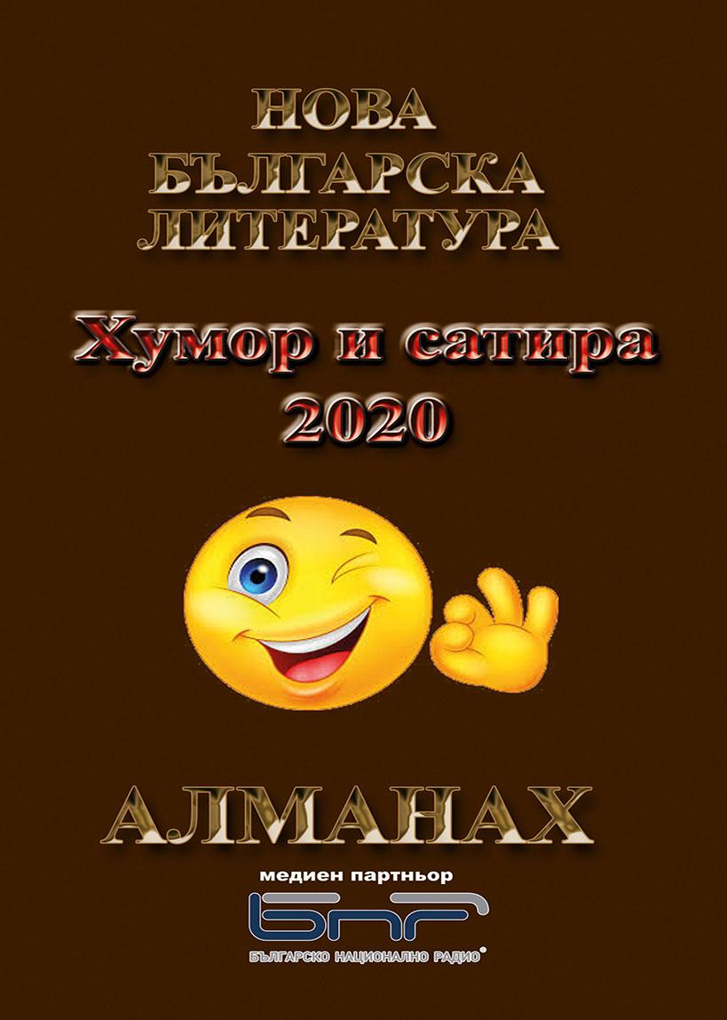 Хумор и сатира 2020