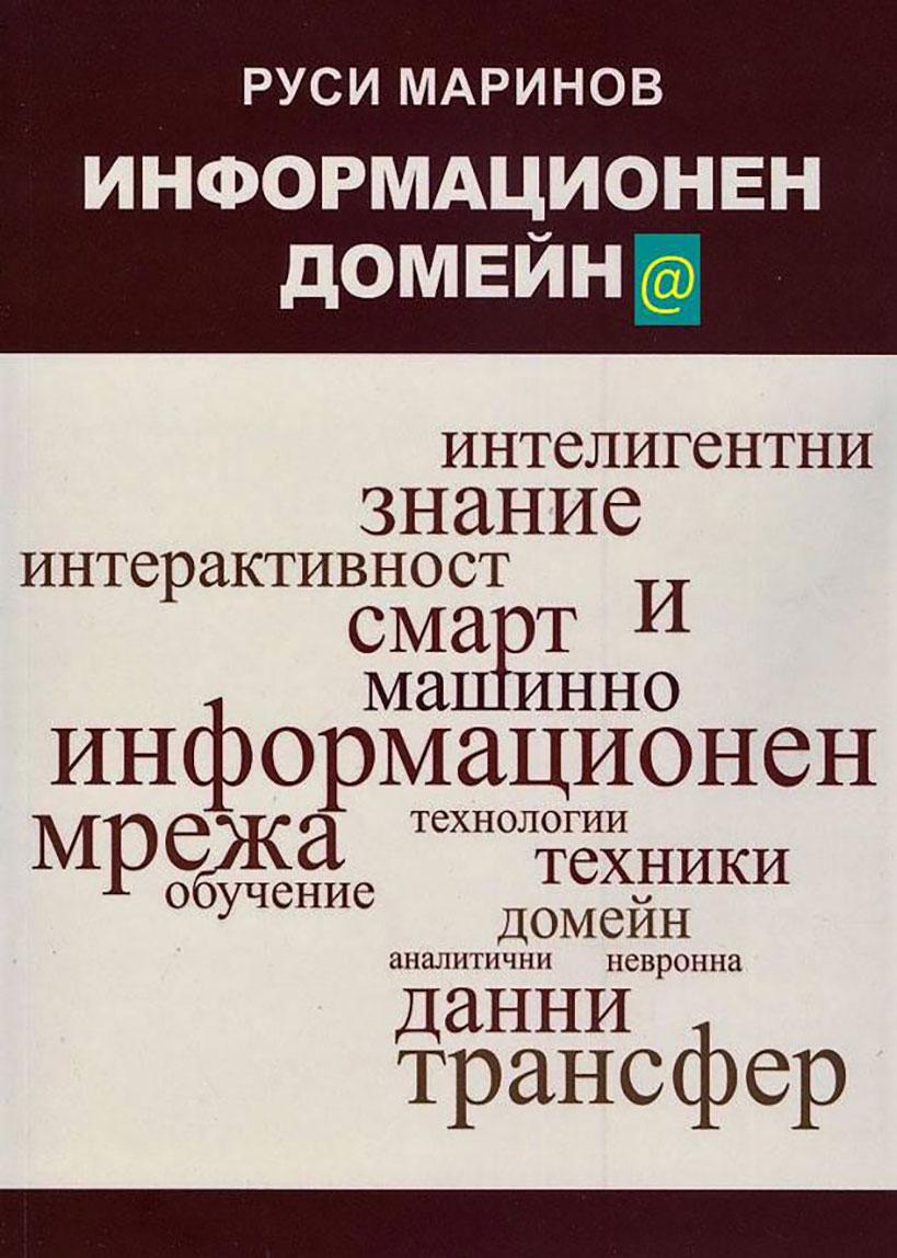 Информационен домейн@ интелигентни  и смарт   комуникации