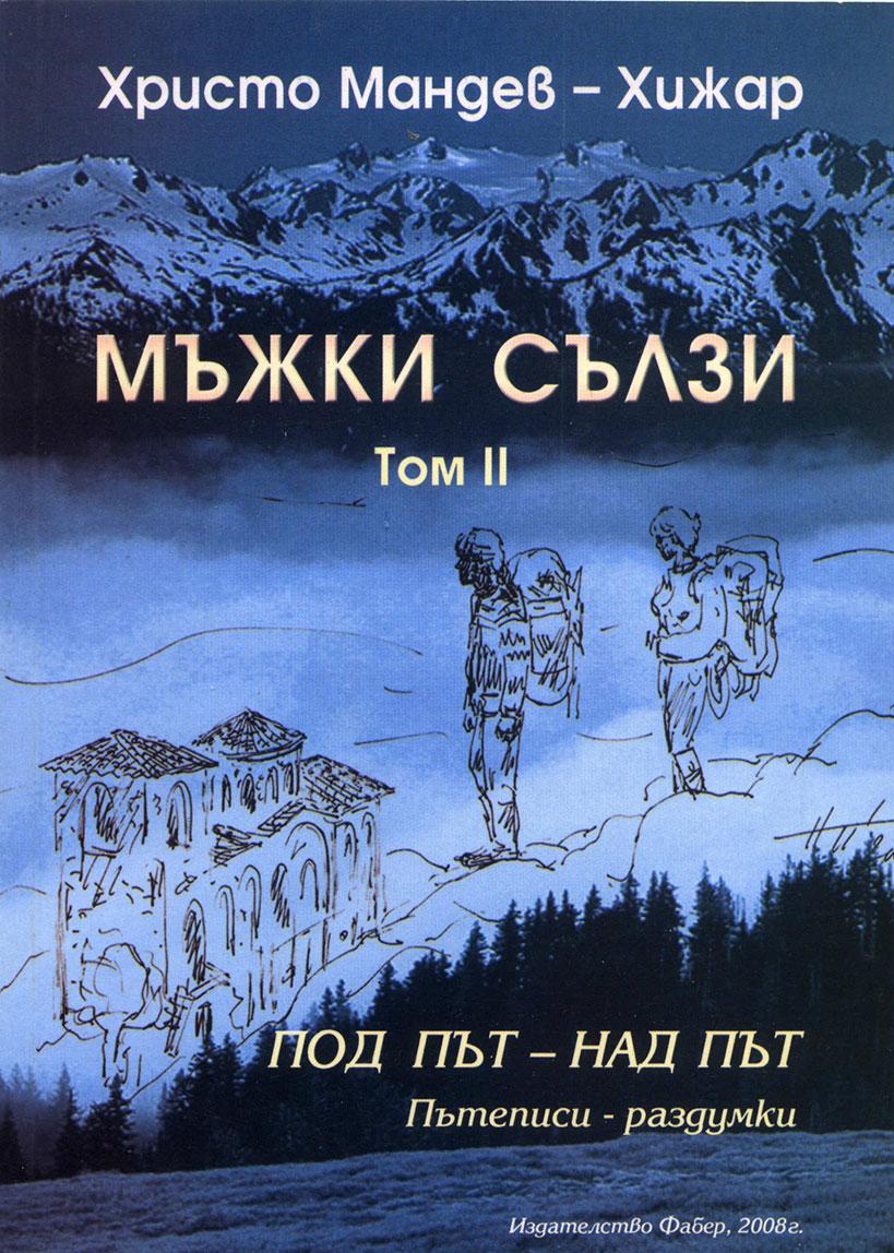 """Мъжки сълзи"""", том ІІ – """"Под път – над път"""