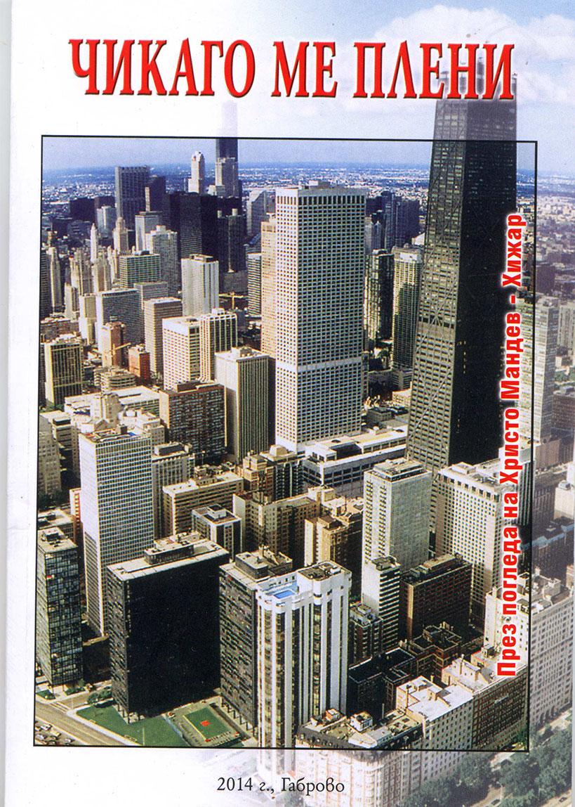 Чикаго ме плени