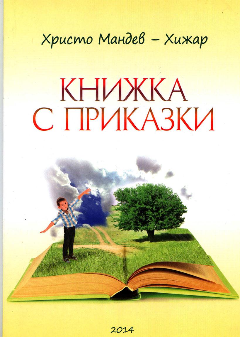 Книжка с приказки