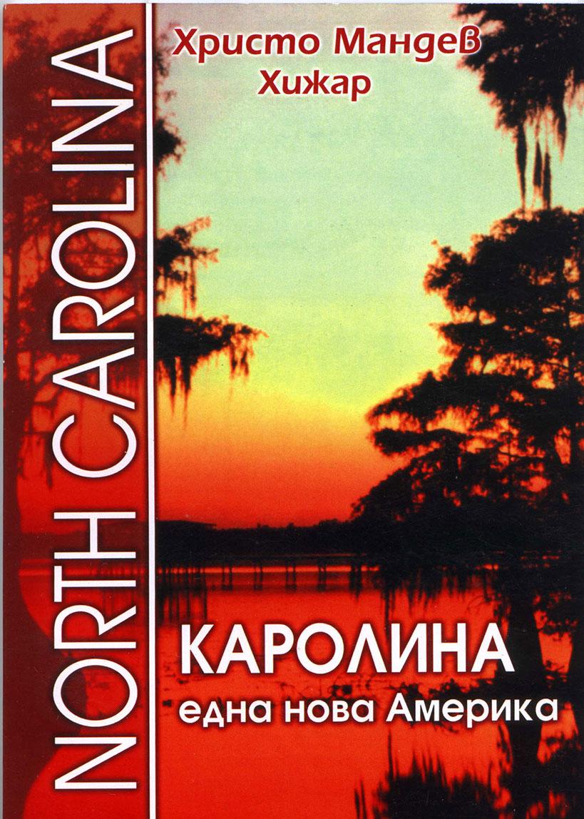 Каролина – една нова книга за Америка
