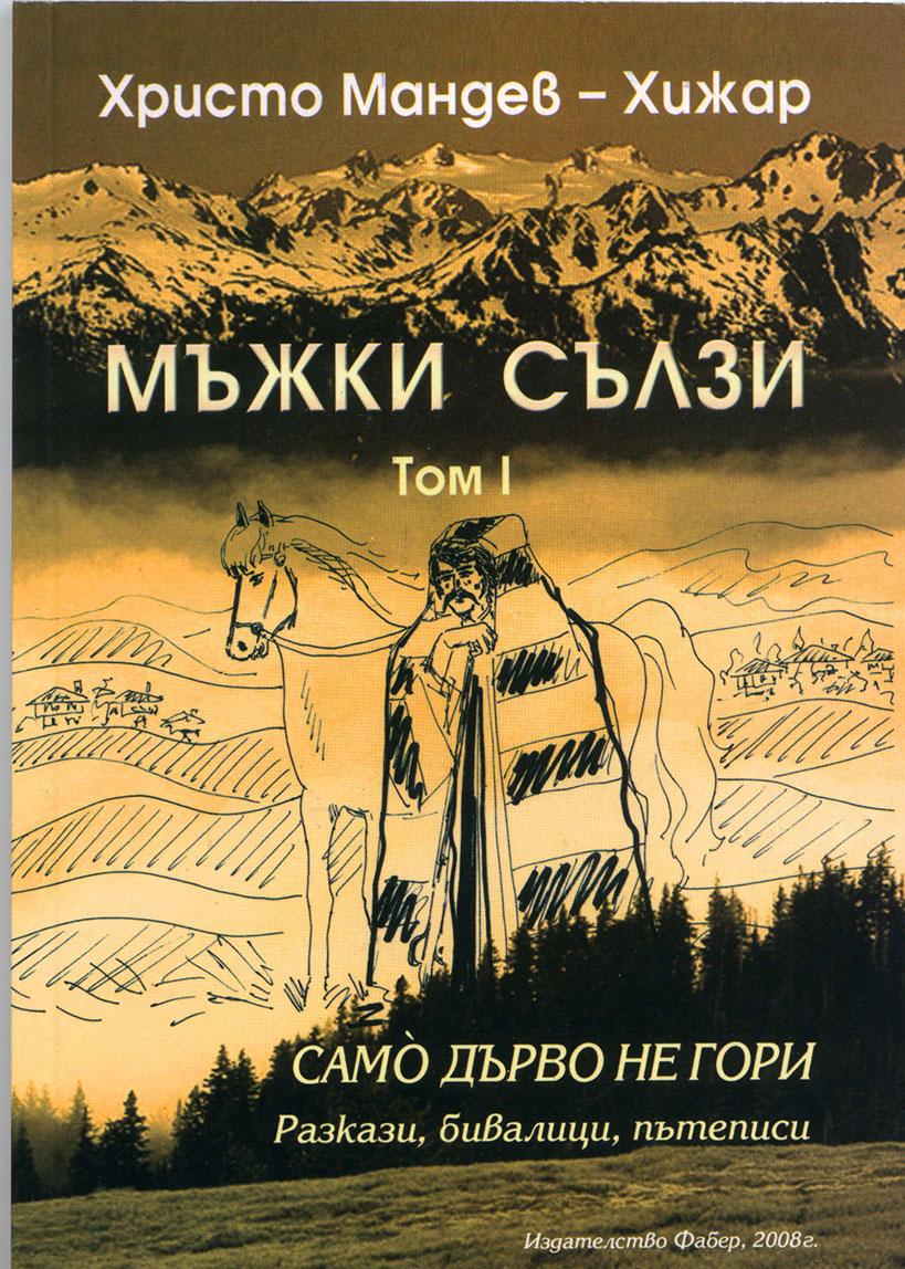 """Мъжки сълзи"""", том І – """"Самò дърво не гори"""
