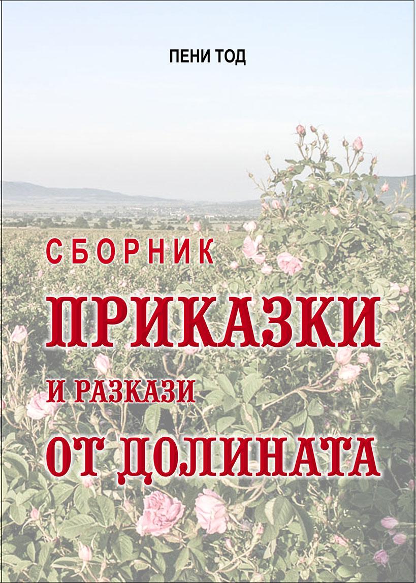 Сборник приказки и разкази от долината
