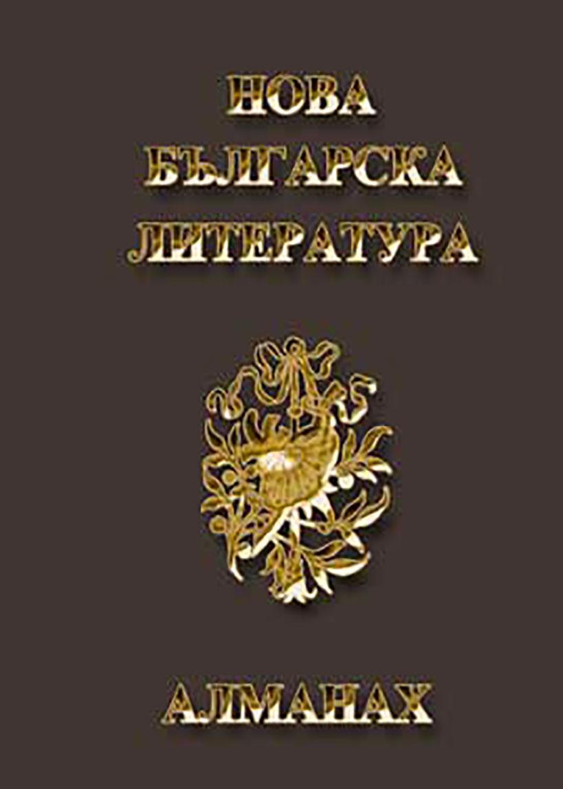 """Алманах """"Нова българска литература - Поезия"""""""
