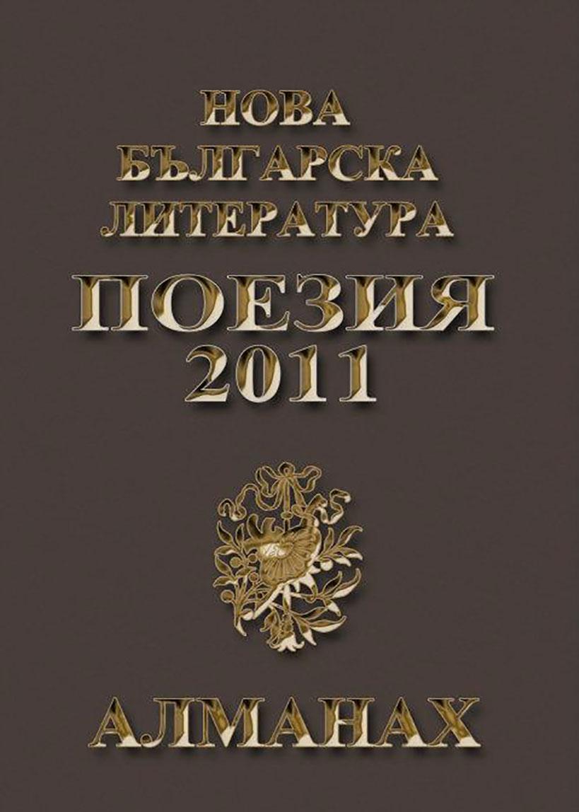 Алманах Поезия 2011