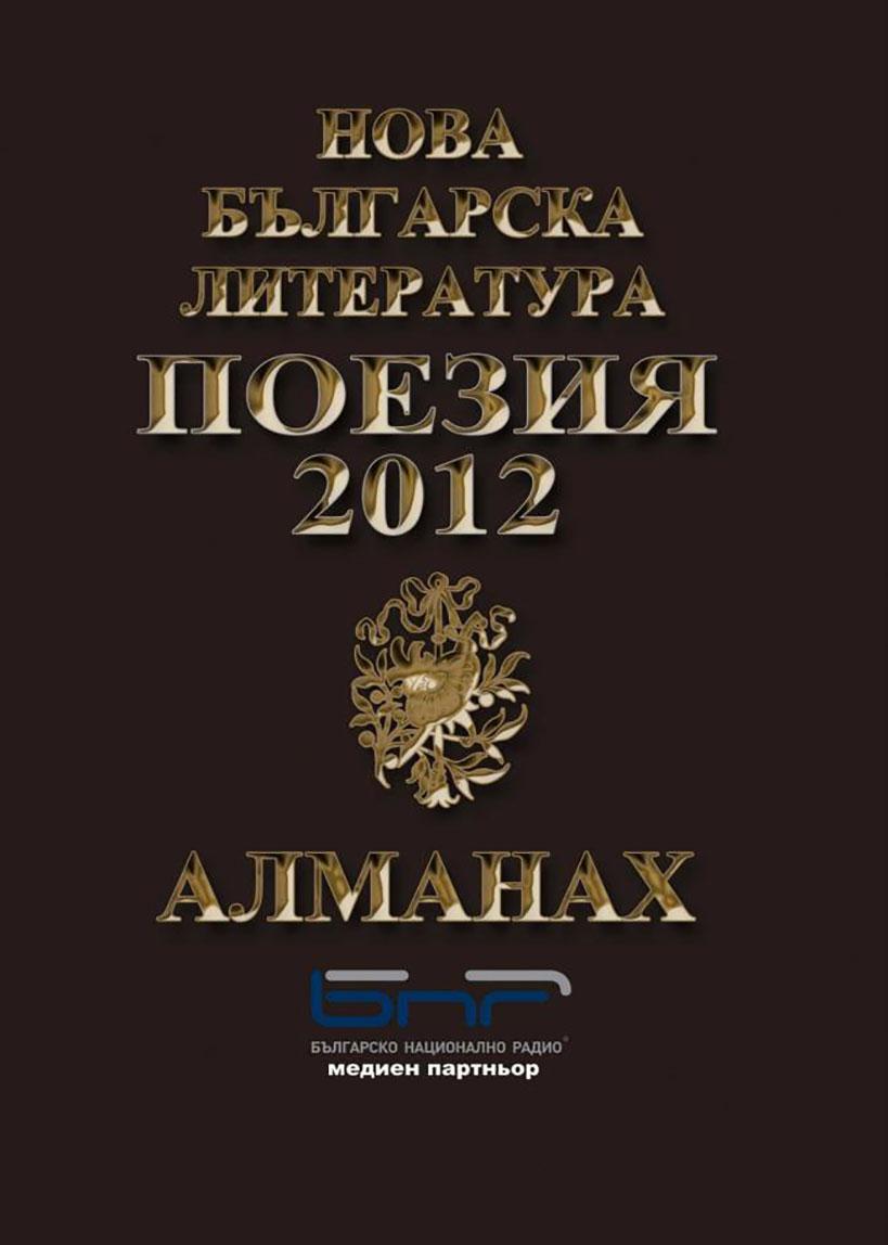 Алманах Поезия 2012