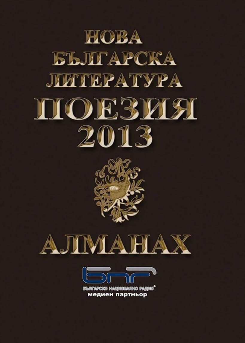 Алманах Поезия 2013
