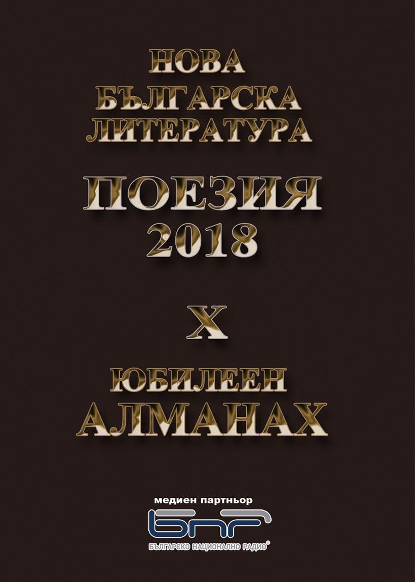 Поезия 2018