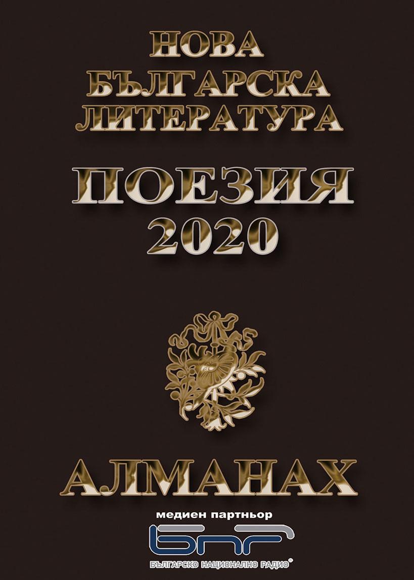 Поезия 2020
