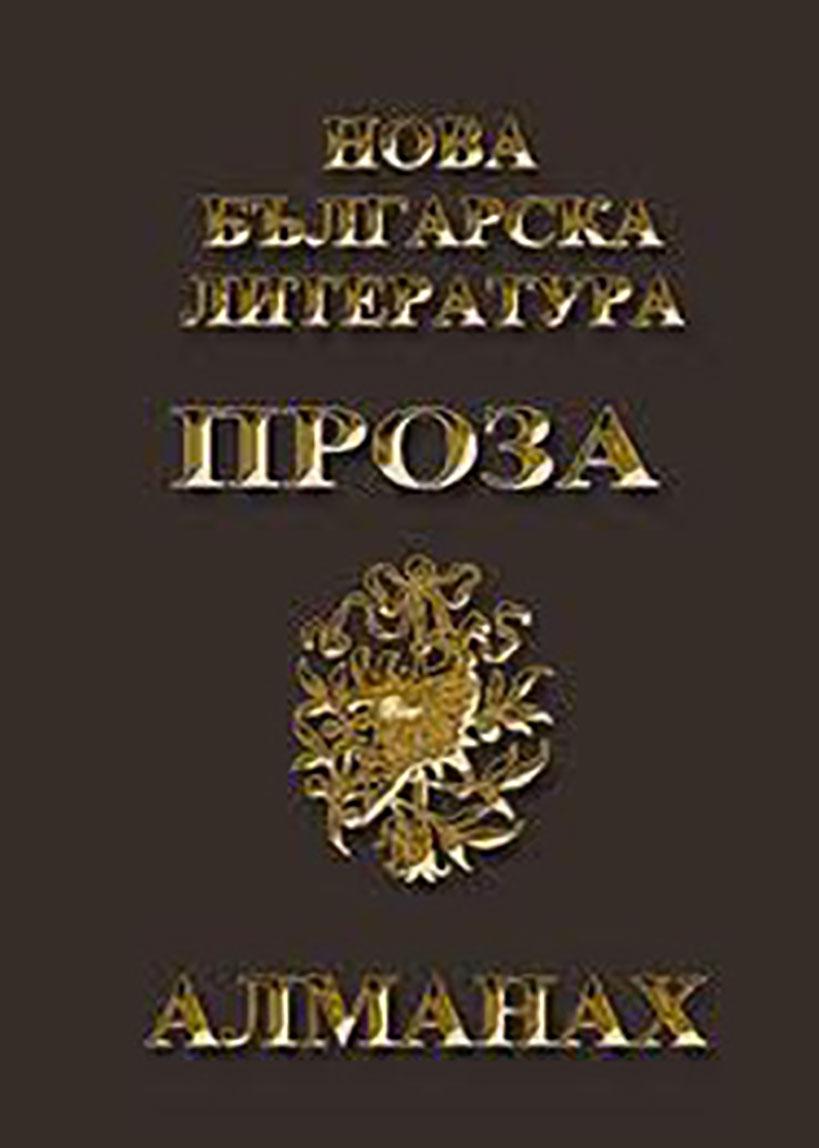 """Алманах """"Нова българска литература - Проза"""""""