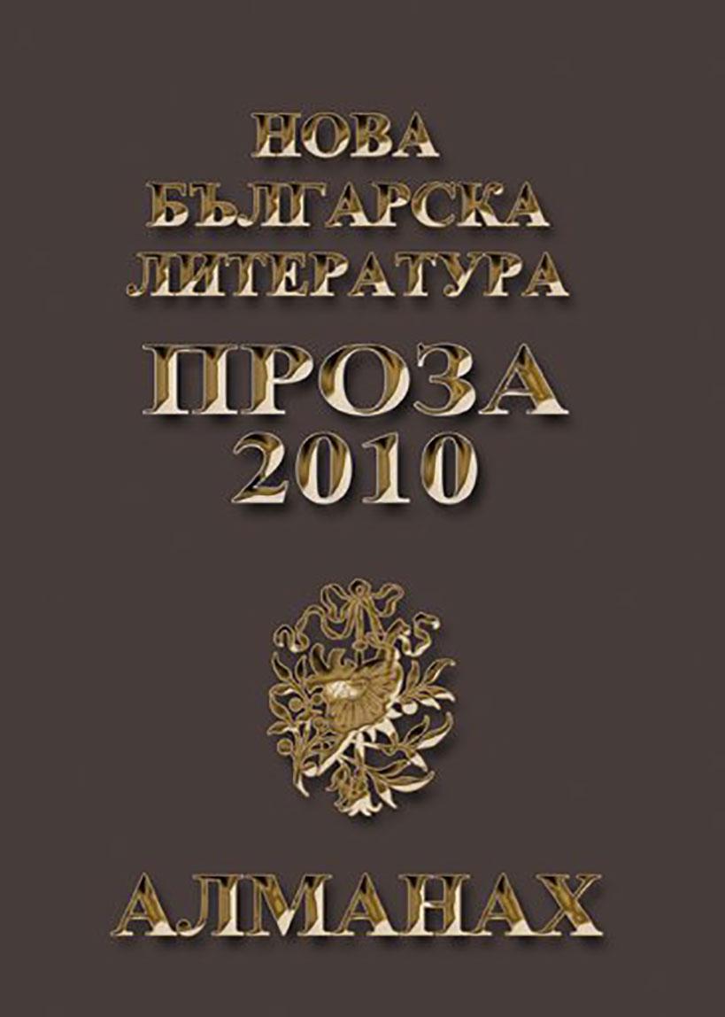 Алманах Проза 2010