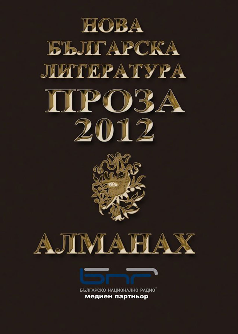 Алманах Проза 2012