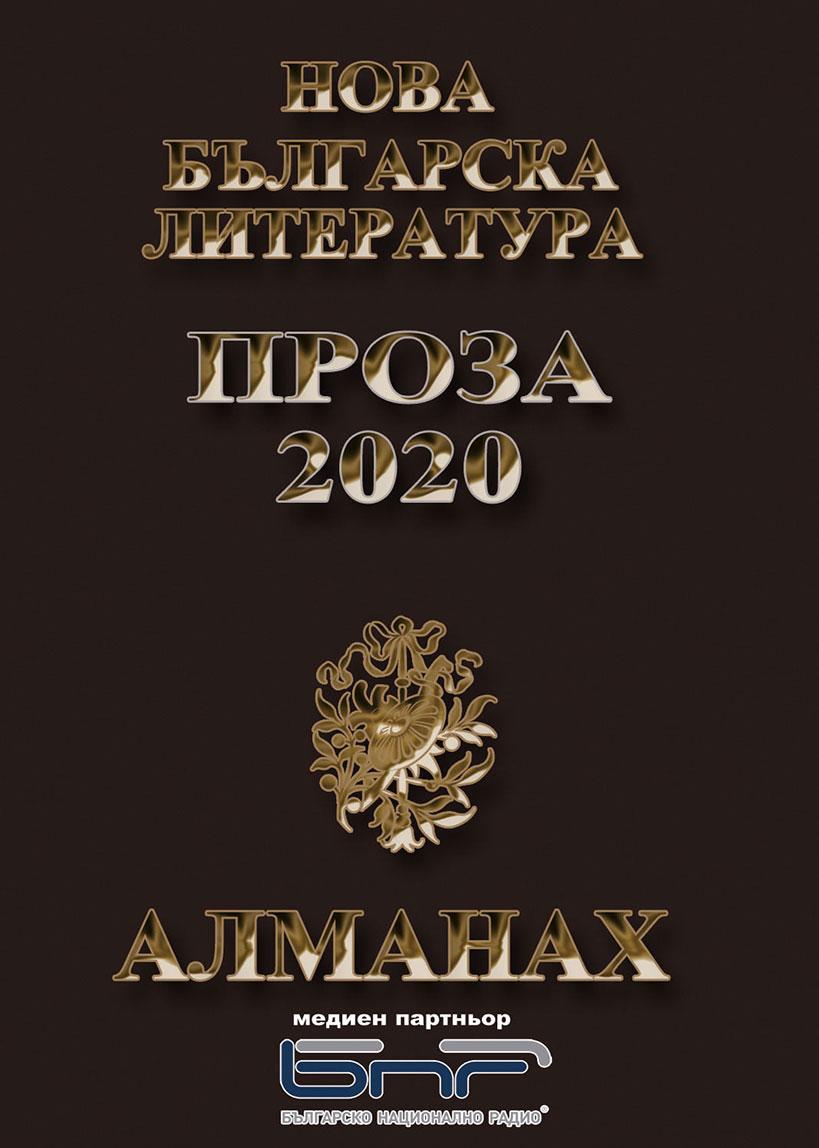 Проза 2020
