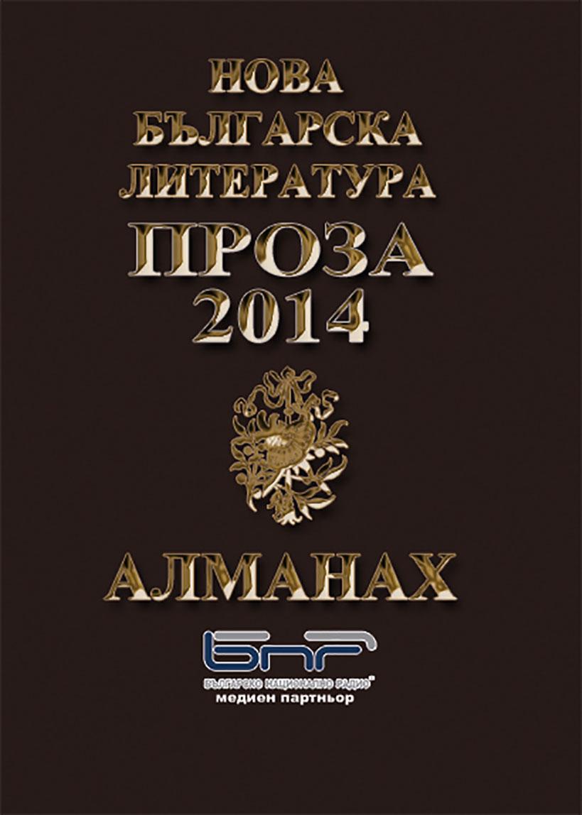 Алманах Проза 2014