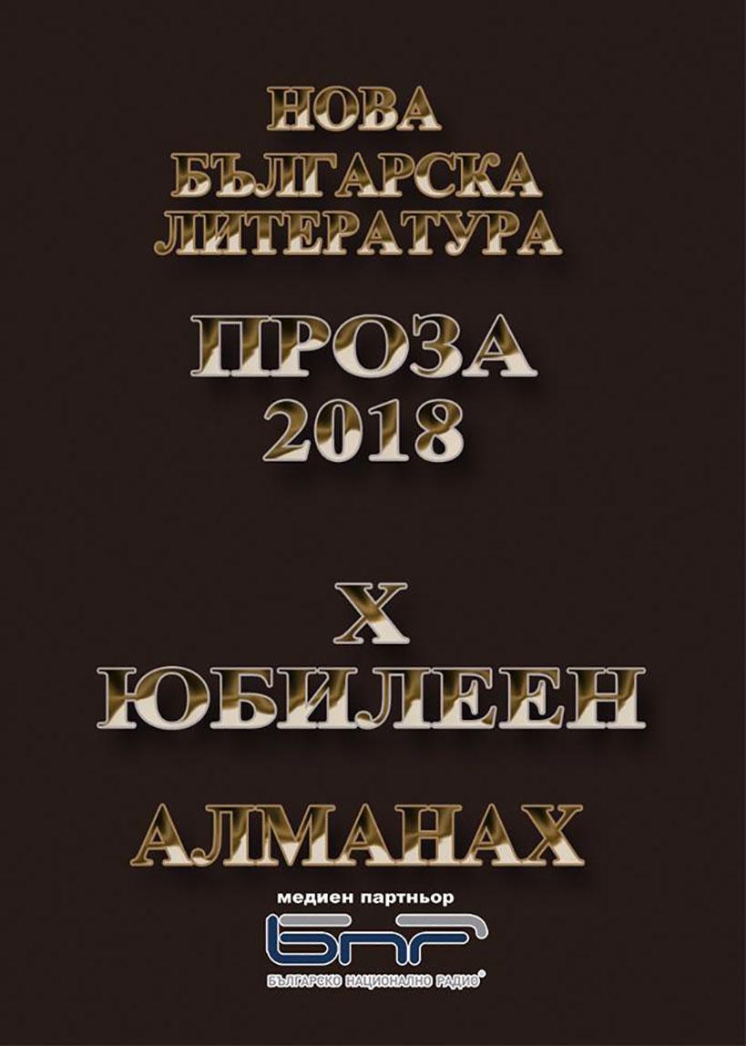 Проза 2018