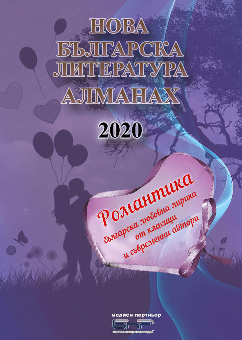 Романтика 2020