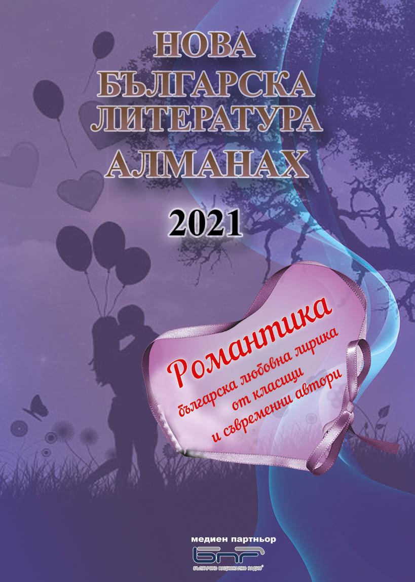 Романтика 2021