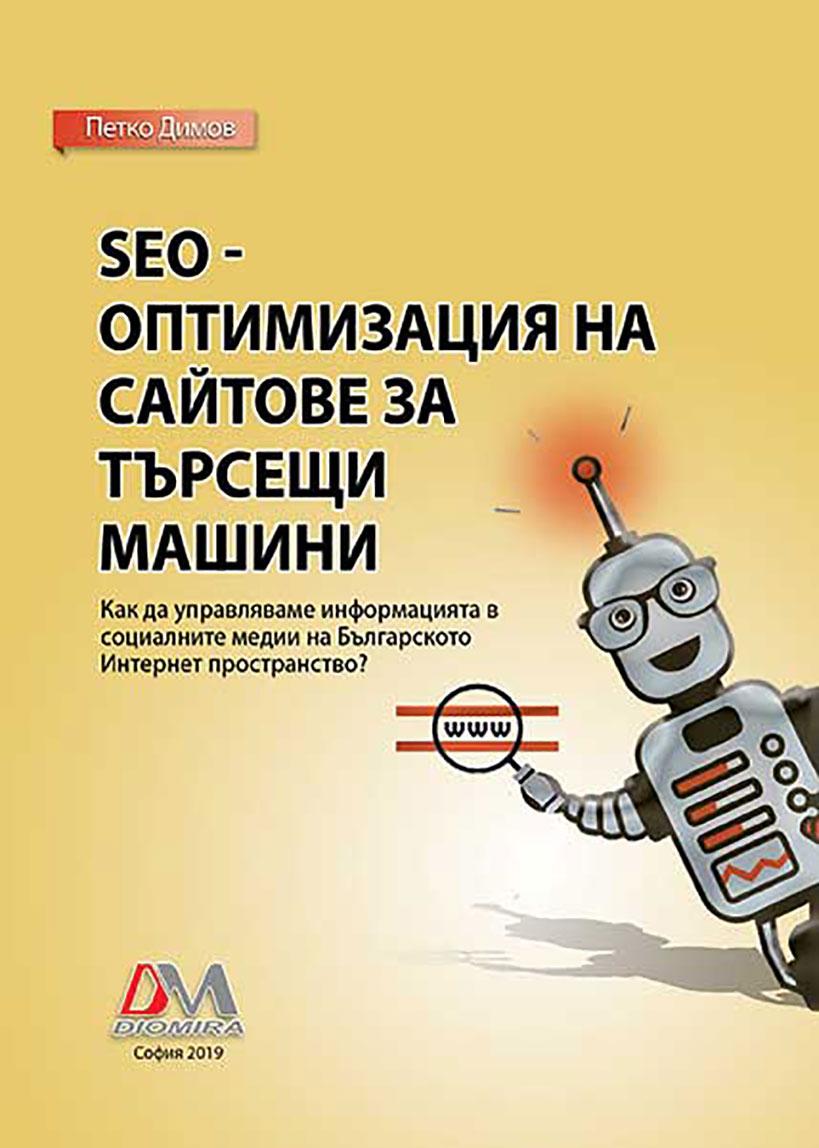 SEO - оптимизация на сайтове за търсещи машини